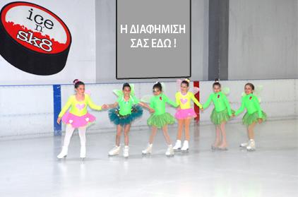 diafhmish-pagodromio-icenskate